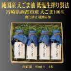 純国産えごま油 宮崎県西都市産100% 無添加低温生搾り製法 90ml×4本 ギフトセット