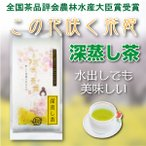 深蒸し茶 宮崎県西都市産 やぶきた・さえみどり・あさつゆをブレンドした美味しい深蒸し茶100g 【しのはら製茶】