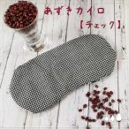 手縫い あずき懐炉(カイロ)150g チェック&唐草(青) 冷え対策 保温グッズ ホットアイマスク