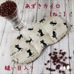 手縫い あずき懐炉(カイロ)100g ねこ&唐草(青) 冷え対策 保温グッズ ホットアイマスク