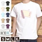 卒業アルバム Tシャツ メンズ レディース かわいい 綿100% 大きいサイズ 半袖 xl おもしろ カッコイイ シュール 面白い じょーく おもしろ ゆるい 名入れ 夏 カ