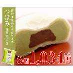 つぼみ 抹茶あずき【モナカアイス6個セット】