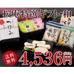 ギフト アイス  桜庵特選 ギフト 「和」/モナカ アイスクリーム*2020*(送料込)(黒色)