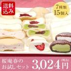 桜庵の春のお試しアイスクリームセット 2017【6種・15個入り】【送料込】