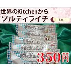 世界のkitchenから ソルティライチ 【5本】