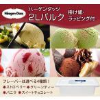 ショッピングアイスクリーム ハーゲンダッツ 2Lバルク (掛け紙・ラッピング付き)
