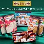 ショッピングアイスクリーム (アイス お中元) ハーゲンダッツ アイスクリーム 3,800円セット(ver.8) (送料込)(ラッピング付)(4種・14個入り)(バレンタイン・ホワイトデー)
