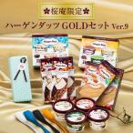 ハーゲンダッツ GOLDセット&Made in TSUBAMEアイススプーン4個セット【送料込】【ラッピング付】(11種・24個入り)