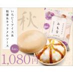 みもな 秋味 いちじくアイス&和栗&キャラメルソース【4個セット】
