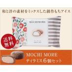 MOCHI MORE ティラミス6個セット【和と洋の素材をミックスした創作もちアイス】【バレンタイン・ホワイトデー】