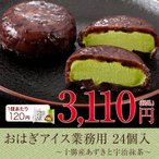 十勝あずきと宇治抹茶のおはぎアイス1ケース24個入【業務用】