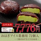 十勝あずきと宇治抹茶のおはぎアイス3ケース72個入【送料無料・業務用】