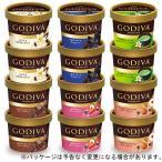 GODIVA ゴディバ カップアイス 12個セット(6種×各2個) スプーン付 ミニカップ 90ml 北海道沖縄離島は配送料追加