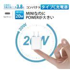 2020最新型 iPhone12充電器 20W ミニ  PD充電器  コンパクト タイプC 急速充電器 ipad対応 Type-C アダプター ipad充電 iPhone充電 iPhone11充電