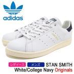 アディダス adidas スタンスミス スニーカー レディース & メンズ ホワイト/ネイビー 白/紺 AQ4651