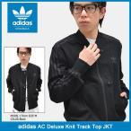 アディダス adidas ジャケット メンズ AC デラックス ニット トラック トップ オリジナルス(AC Deluxe Knit Track Top JKT 男性用 BJ9545)
