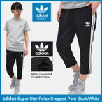 アディダス adidas ジャージー パンツ メンズ スーパースター リラックス クロップド ブラック/ホワイト オリジナルス(Super Star BK3632)