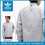 アディダス adidas ジャケット メンズ スーパースター プレミアム トラック トップ スウェット オリジナルス(Super Star Sweat JKT BK7219)
