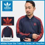 アディダス adidas ジャケット メンズ スーパースター トラック トップ ジャージ ネイビー/レッド オリジナルス(Super Star JKT NBR4320)