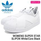 アディダス adidas スニーカー レディース 女性用 ウィメンズ スーパースター スリッポン White/Core Black オリジナルス(SUPER STAR BY2885)