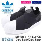 【送料無料】アディダス adidas スニーカー レディース & メンズ スーパースター スリッポン Core Black/Core Black オリジナルス(BZ0112)