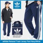 アディダス adidas パンツ メンズ リラックス トラック ジャージパンツ ネイビー/ホワイト オリジナルス(Relaxed Track Jersey Pant CW5167)