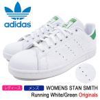 アディダス adidas スニーカー レディース & メンズ ウィメンズ スタン スミス Running White/Green オリジナルス(WOMENS STAN SMITH S32262)