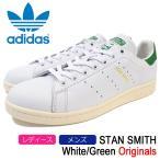 【Originals】【レディース〜メンズ】adidas STAN SMITH