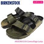 ビルケンシュトック BIRKENSTOCK サンダル レディース 女性用 アリゾナ EVA Camouflage(birkenstock ARIZONA EVA 幅狭 ナロー GE1001496)