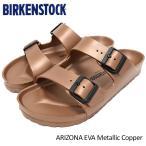 ビルケンシュトック BIRKENSTOCK サンダル メンズ 男性用 アリゾナ EVA Metallic Copper(ARIZONA EVA 幅広 レギュラー GE1001499)