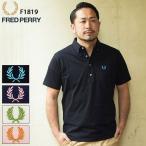 フレッドペリー ポロシャツ 半袖 FRED PERRY メンズ ボタンダウン ピケ 日本企画 ( F1819 Button Down Pique 鹿の子 日本製 ポロ トップス )