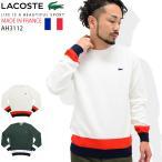 ラコステ LACOSTE セーター メンズ AH3112 コットン バイカラー クルー ネック ニット(AH3112 Cotton Bicolor Sweater フランス製 トップス)