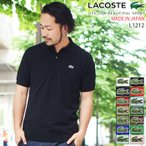 【送料無料】【MADE IN JAPAN】LACOSTE L1212A S/S Polo