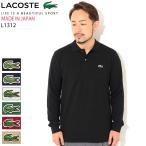 ラコステ LACOSTE ポロシャツ 日本製 定番 長袖 メンズ L1312A ジ オリジン ポロ 男性用(L1312A The Origin Polo Shirt 日本企画 トップス)