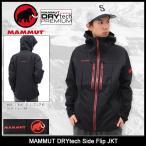 マムート MAMMUT ジャケット メンズ ドライテック サイド フリップ(DRYtech Side Flip JKT マウンテンパーカー 男性用 1010-22920)