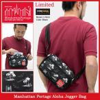 ショッピングLimited マンハッタンポーテージ Manhattan Portage ショルダーバッグ アロハ ジョガー バッグ 限定(Aloha Jogger Bag Limited MP1404LHPALOHA)