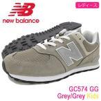 ニューバランス スニーカー new balance キッズモデル レディース対応サイズ GC574 GG Grey/Grey(GC574 GG Kids グレー K574 GC574-GG)