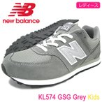【レディースサイズ】new balance KL574 GSG Grey Kids