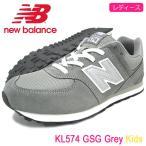 【送料無料】ニューバランス new balance スニーカー キッズモデル レディース対応サイズ KL574 GSG グレー(KL574 GSG Grey Kids KL574-GSG)