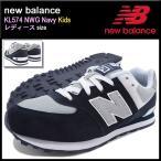 【送料無料】ニューバランス new balance スニーカー キッズモデル レディース対応サイズ KL574 NWG ネイビー(KL574 NWG Navy KL574-NWG)