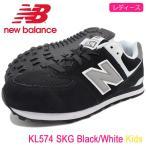 【送料無料】ニューバランス new balance スニーカー キッズモデル レディース対応サイズ KL574 SKG ブラック/ホワイト(KL574 SKG KL574-SKG)