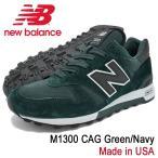 ニューバランス new balance スニーカー メンズ 男性用 M1300 CAG Green/Navy メイドインUSA(M1300 CAG Made in USA グリーン M1300-CAG)