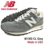 【17%OFF】【Made in USA】new balance M1300 CL Grey