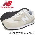 ニューバランス new balance スニーカー メンズ 男性用 ML574 EGW Nimbus Cloud(newbalance ML574 EGW ホワイト ML574-EGW)
