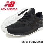 ニューバランス new balance スニーカー メンズ 男性用 MS574 SBK Black(newbalance MS574 SBK M574S ブラック MS574-SBK)