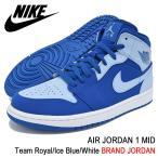 ショッピングjordan ナイキ NIKE スニーカー メンズ 男性用 エア ジョーダン 1 ミッド Team Royal/Ice Blue/White(AIR JORDAN 1 MID BRAND JORDAN 554724-400)