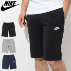 ナイキ NIKE ハーフパンツ メンズ クラブ ジャージ ショーツ(nike Club Jersey Short ショートパンツ ボトムス 男性用 804420)