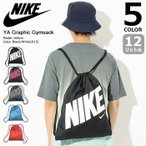 【10%OFF】NIKE YA Graphic Gymsack
