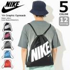 ナイキ NIKE リュック YA グラフィック ジムサック(nike YA Graphic Gymsack ナップサック メンズ レディース BA5262)