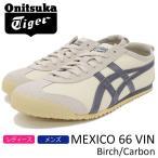 ショッピングオニツカタイガー オニツカタイガー Onitsuka Tiger スニーカー レディース & メンズ メキシコ 66 ビンテージ Birch/Carbon(MEXICO 66 VIN D2J4L-0297)